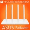 Роутер Xiaomi Mi 3 Русская прошивка Asus Падаван