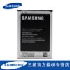Аккумулятор для мобильного телефона Samsung N7100